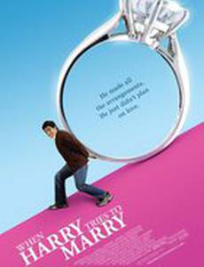 Гарри пытается жениться