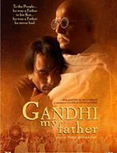 Мой отец Ганди