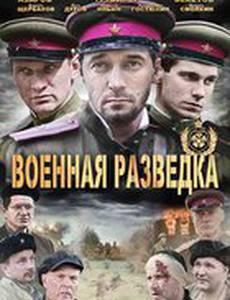Военная разведка: Западный фронт (мини-сериал)