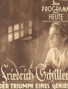 Фридрих Шиллер – Триумф гения