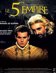 Пятая империя