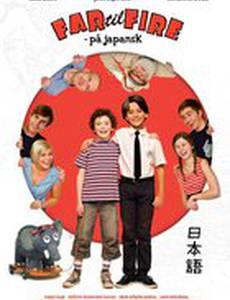 Отец четверых – по-японски