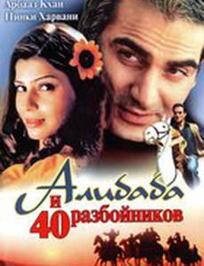 Али Баба и 40 разбойников