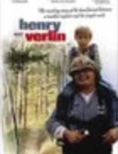 Генри и Верлин