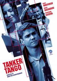 Постер Танкер «Танго»