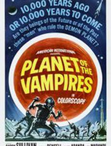 Планета вампиров