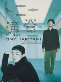 Постер Тони Такитани