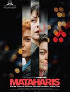 Матахарис