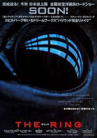Постер Звонок