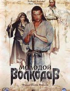 Молодой Волкодав