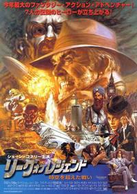 Постер Лига выдающихся джентльменов