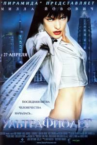 Постер Ультрафиолет
