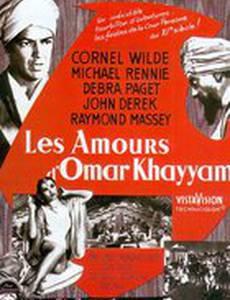 Любовь в жизни Омара Хайамы