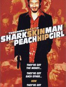 Мужчина с кожей акулы и девушка с персиковым бедром