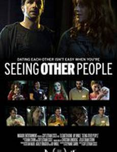 Видеть других людей