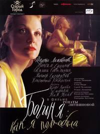 Постер Богиня: Как я полюбила