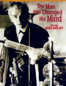Человек, изменивший свой разум