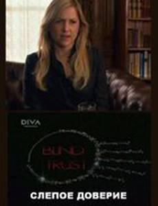 Слепое доверие