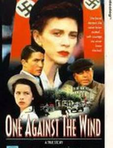 Один против ветра