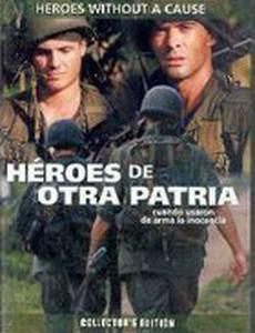 Герои из другой страны