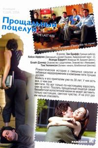 Постер Прощальный поцелуй