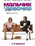 """Постер из фильма """"Мальчики-девочки"""" - 1"""