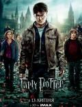 """Постер из фильма """"Гарри Поттер и Дары смерти: Часть 2"""" - 1"""