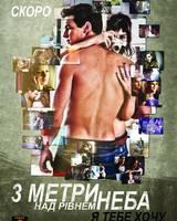 """Постер из фильма """"Три метра над уровнем неба 2"""" - 5"""