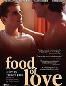 Пища любви
