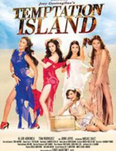 Остров искушений