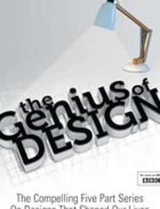 Гениальный дизайн