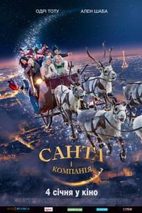 Постер Санта и компания