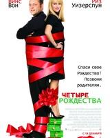 """Постер из фильма """"Четыре Рождества"""" - 7"""