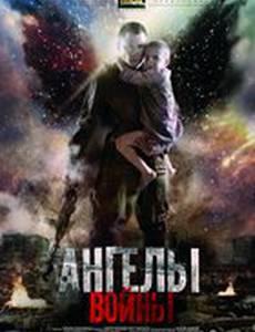 Ангелы войны (мини-сериал)