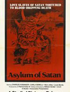 Убежище сатаны