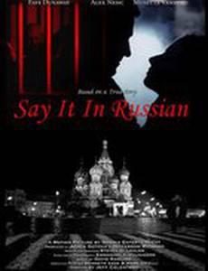 Скажи это по-русски