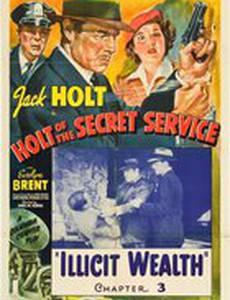 Секретный агент Холт
