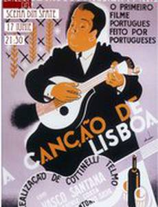 Песня Лиссабона