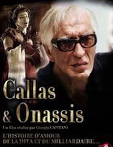 Каллас и Онассис