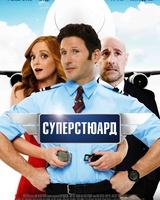 """Постер из фильма """"Суперстюард"""" - 1"""