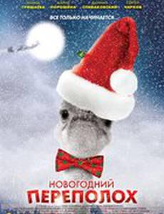 Новогодний переполох (мини-сериал)