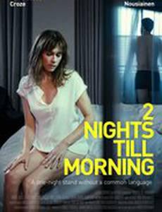 2 ночи до утра