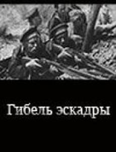 Гибель эскадры