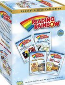 Чтение радуги