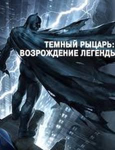 Темный рыцарь: Возрождение легенды. Часть 1 (видео)