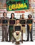 """Постер из фильма """"С любовью к Обаме"""" - 1"""