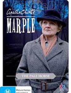 Мисс Марпл: Бледный конь