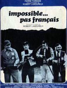 Невозможный французский шаг