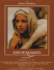 Иисус из Назарета (мини-сериал)