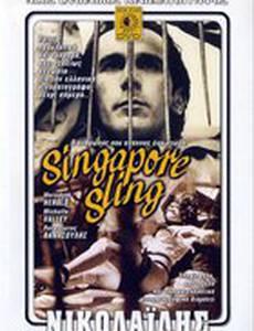 Сингапурский Слинг